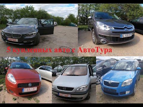 5 купленных автомобилей с АвтоТура 2.05.19/Обзор состояния купленных автомобилей из Европы