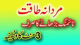getlinkyoutube.com-Qurani Wazaif | Mardana Taqat Barhane Ka Tariqa | Islamic Wazaif Mardana Kamzori