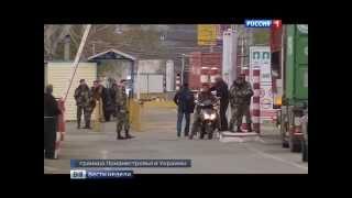 getlinkyoutube.com-Сюжет о Приднестровье 8-03-2015 Вести, Россия