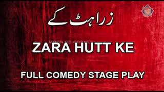 Perdasi comedy style stage dramma
