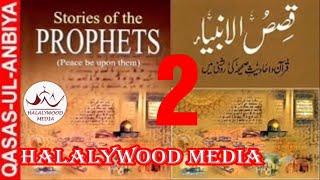 2/6. QASAS UL ANBIYA IN URDU // STORY OF THE PROPHETS