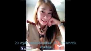 getlinkyoutube.com-รวมรูป 45 ครูน่ารักทั่วไทย ที่ผู้ชายต้องตาค้าง