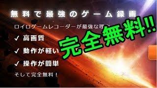 getlinkyoutube.com-【教えて赤髪ちゃん】超簡単実況ソフト!ロイロゲームレコーダー!