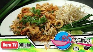 getlinkyoutube.com-ผัดไทย ร้านครัวน่านน้ำ ปากช่อง นครราชสีมา 18 ม.ค.60 (1/2) ครัวคุณต๋อย