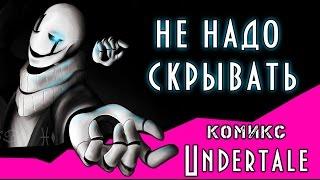 getlinkyoutube.com-Не надо скрывать (undertale комикс 1 часть)
