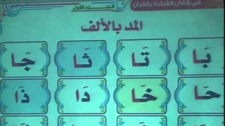 getlinkyoutube.com-4- دورة التبيان في إتقان القرآن- الشيخ عبدالرحمن بكر