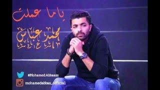 getlinkyoutube.com-ياما عملت /محمد عباس Yama 3amlt /Mohammed Abbas