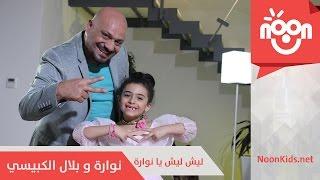 نوارة و بلال الكبيسي - ليش ليش يا نوارة | Nawarah & Bilal AlKubaisi  - Lesh Lesh Ya Nawara