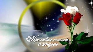 getlinkyoutube.com-Красивые стихи о жизни