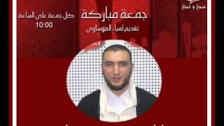 getlinkyoutube.com-حلقة الداعية عبد الله الدمسيري حول الإختلاف في التربية بين الذكور و الإناث 12/09/2014