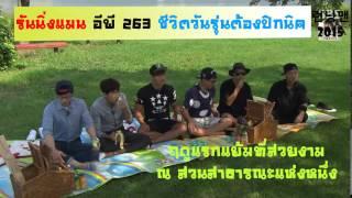 getlinkyoutube.com-รันนิ่งแมน อีพี 263 ซับไทย ชีวิตวัยรุ่น