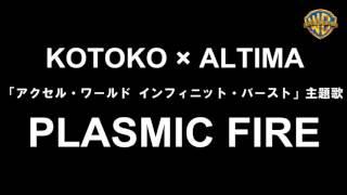getlinkyoutube.com-KOTOKO × ALTIMA「PLASMIC FIRE」(「アクセル・ワールド インフィニット・バースト」主題歌)音源試聴