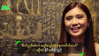 getlinkyoutube.com-ခိုင္သင္းၾကည္ ရဲ့ Healthy Lifestyle - Khine Thin Kyi
