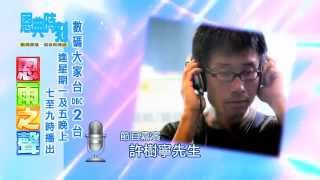 getlinkyoutube.com-《恩典時刻 - 恩雨之聲》第卅六集 - 許樹寧先生 (數碼電台節目重溫)