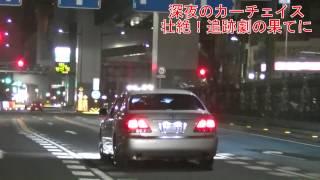 getlinkyoutube.com-警察24時激録カーチェイスぽっく DQNニーナ紹介&追跡
