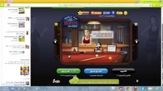 getlinkyoutube.com-كيفيه شراء اى عصا بالمجان فى لعبه بليارود حول العالم