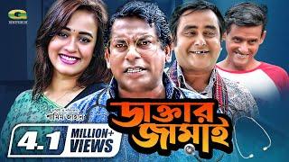 getlinkyoutube.com-Daktar Jamai | Bangla Natok | Mosharrof Karim | Ahona | Shamim Zaman