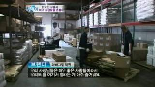 getlinkyoutube.com-[Waba grill] 한국인 삼총사, 미국 식생활을 흔들다!