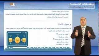 getlinkyoutube.com-النظم الخبيرة -الوحدة الأولى: مقدمة في مهارات الإتصال -- الدرس الرابع - معوقات الإتصال