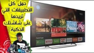 getlinkyoutube.com-طريقة تحميل اي تطبيق اندرويد على شاشات Android Smart TV