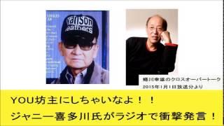 getlinkyoutube.com-you 坊主にしちゃいなよ。 ジャニー喜多川氏がラジオで衝撃発言!