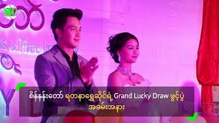 getlinkyoutube.com-Celebrities @ Sein Nan Daw Grand Lucky Draw Opening Ceremony