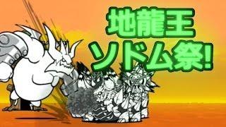 getlinkyoutube.com-にゃんこ大戦争 - 龍祭#2 地龍王ソドム祭!(ぶんぶん先生瞬殺)