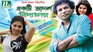 getlinkyoutube.com-Bangla Natok Ekti Adarsha Bidyaloy I Mosharraf Karim, Jenny I Eid Special 2015