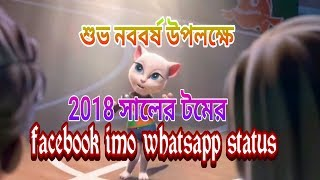 Bangla happy New year 2018,happy New year bd 2018talking tom bangla hasir video 2018,