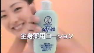 getlinkyoutube.com-【1996 CM】ロート製薬 メンソレータム薬用ボディベール