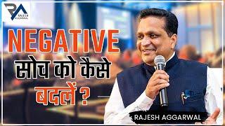 getlinkyoutube.com-Negative Attitude Ko Badalne Ki Kala (Hindi) By Rajesh Aggarwal   Motivational Speaker & Life Coach