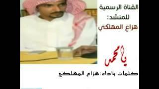 getlinkyoutube.com-يا محمد|| كلمات واداء || هزاع المهلكي
