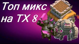 getlinkyoutube.com-Clash of Clans - Топ микс на ТХ 8