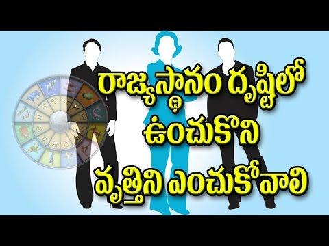 రాజ్యస్థానం దృష్టిలో ఉంచుకొని వత్తిని ఎంచుకోవాలి | professional career | Astrology | Rasi Phalalu