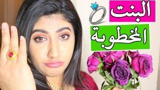 getlinkyoutube.com-حركات البنت المخطوبة | The Engaged Girl