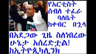 getlinkyoutube.com-Artist seble tefera hasband Moges Tesfaye talk about the accident