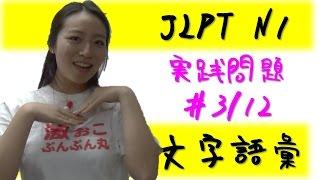 JLPT N1 文字語彙 実践問題 #3/12 Learn Japanese