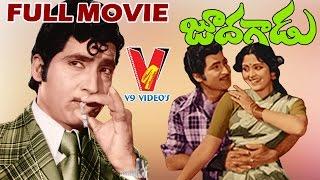 getlinkyoutube.com-Judagadu Telugu Full Movie   Sobhan Babu   Jayasudha   Telugu Super Hit Movies   V9 Videos