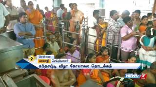 Kandha sasti festival worships at murugan temple at Vadapalai: Reporter Update | News7 Tamil