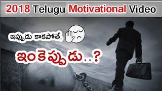 ఇప్పుడు కాకపోతే, ఇంకెప్పుడు..?   If Not Now,When..?   Telugu Motivational Video   Voice Of Telugu
