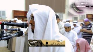 getlinkyoutube.com-خشوع حتى الدموع / عمر فريج الجهني سورة الملك كاملة HD