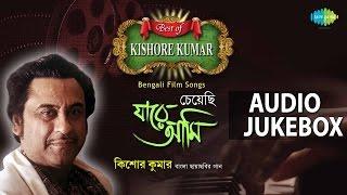 Best Bengali hits of Kishore Kumar   Cheyechhi jare ami    Top Bengali Songs jukebox
