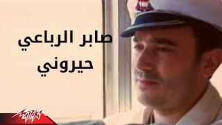 getlinkyoutube.com-Hayarouni - Saber El Robaee حيرونى - صابر الرباعي