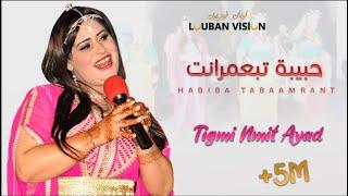 getlinkyoutube.com-Tamghra tamazight Habiba Jadid 2016 - Tigmi Nmit Ayad