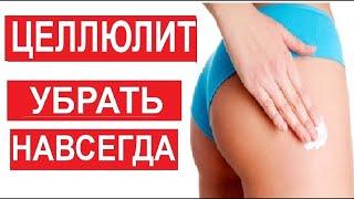 getlinkyoutube.com-БОРЬБА С ЦЕЛЛЮЛИТОМ/ ДОСТУПНО ВСЕМ