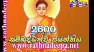 2600 SAMBUDDATHWA JAYANTHIYA - Lankatv.Net