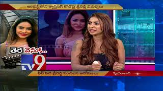Sri Reddy gets movie offer from Director Ajay Koundinya  - TV9