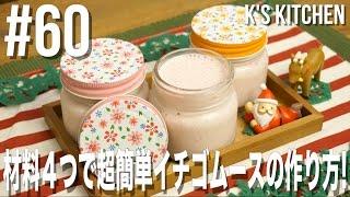 getlinkyoutube.com-#60 材料4つで超簡単イチゴムースの作り方!【K's kitchenのクドさん】