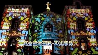 屏東萬金聖母聖殿3D光雕秀