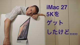 getlinkyoutube.com-iMac27インチ5Kをゲットしたけど、、、